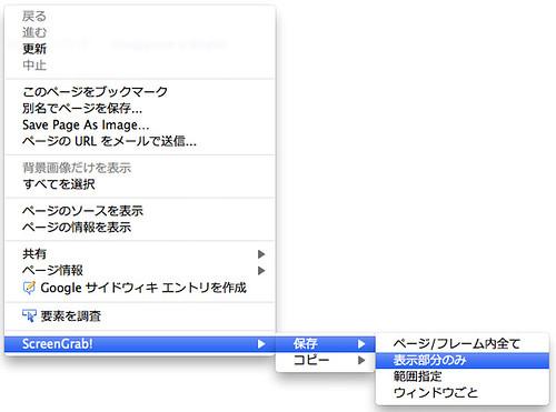 スクリーンショット(2011-06-03 14.50.25)