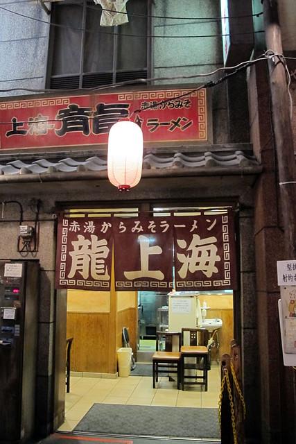 110218_210431_ラー博_龍上海