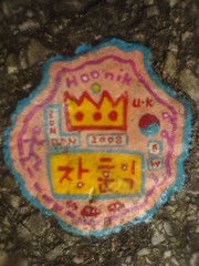 Ben's chewing gum art  - DSC01665 (rahid1) Tags: road street streetart macro london gum graffiti pavement chewinggum graff haringey muswell muswellhill chewinggumman coolpix3100 benschewinggumart benwilson