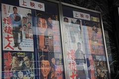 Yakuza classics (kurokojpn) Tags: japan tokyo orlando   asakusa kuroko canon40d photosjapan kurokoshiroko kuroko01 kurokoshiroko photographytokyo photostokyo bestoftokyo tokyobest orlandojpn thetokyopost kurokojpn