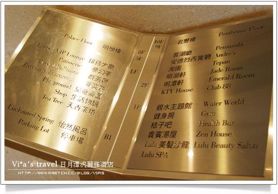 【日月潭雲品大酒店】日月潭住宿~雲品酒店房間篇