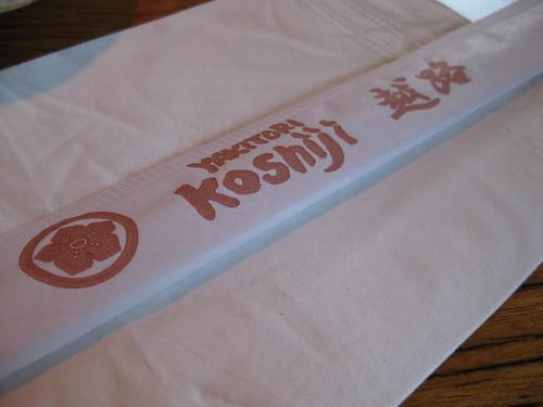 yakitori koshiji 013