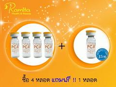 PCA stem cell รกแกะ 4 หลอด