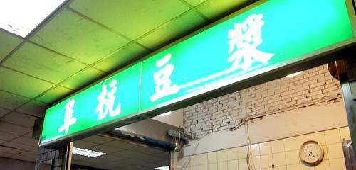 [吃] 阜杨??漿 (8)