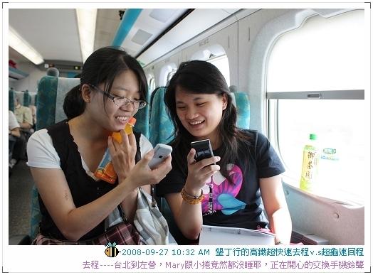 080927瘋狂颱風高鐵租車墾丁行第一天 (15)
