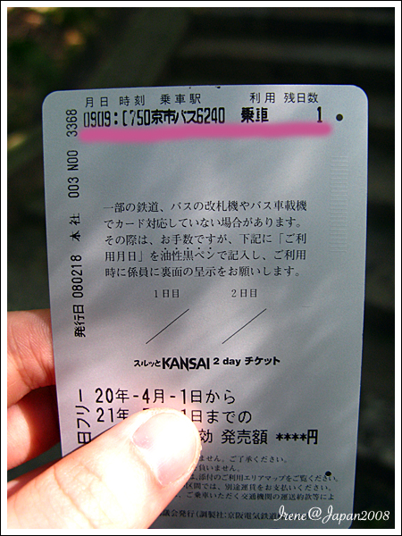 081109_02_KANSAI
