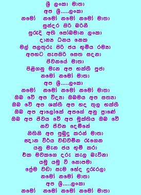'Sri Lanka Matha'  The National Anthem of Sri Lanka