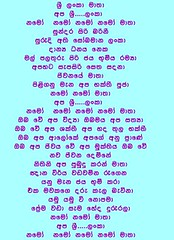 'Sri Lanka Matha'  The National Anthem of Sri Lanka (South Asian Foreign Relations) Tags: sri lanka national anthem matha