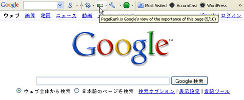 Google Japan PR falls from 9 to 5