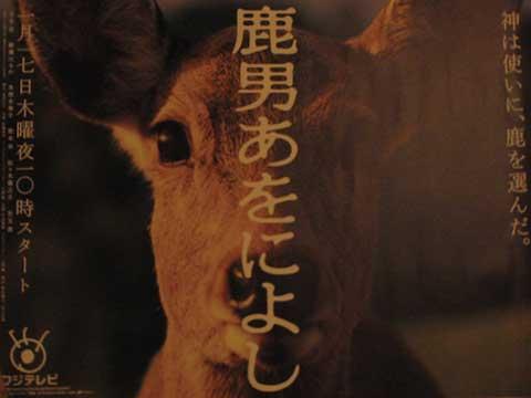 「鹿男あをによし」ポスター
