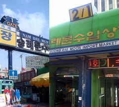 imported (superlocal) Tags: moon apple macintosh markets korea photoblog seoul rae supplies photolog import namdaemun seul icn soul soong cooffee   superlocal takenonaniphone img0713jpg