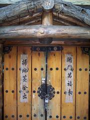 Korean Restaurant (tomfinn1984) Tags: writing restaurant doors south korea daegu siji