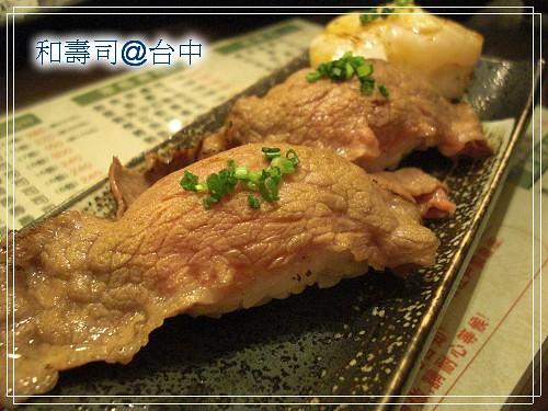 和壽司CIMG3343