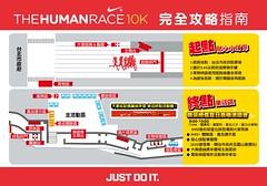 2008 NIKE HUMAN RACE 完全攻略指南