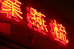 Not Blade Runner (BuckyHermit) Tags: canada sign neon bc britishcolumbia chinese richmond guessed metrovancouver guesswherevancouver luluisland richmondpublicmarket pointmoltenboron