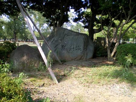 駿府公園の中、石碑。
