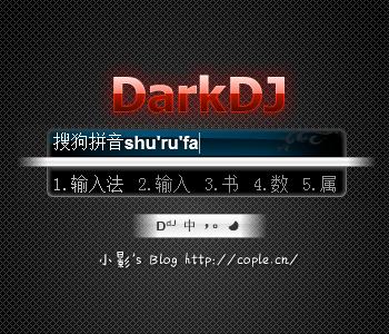 搜狗拼音输入法皮肤 - DarkDJ