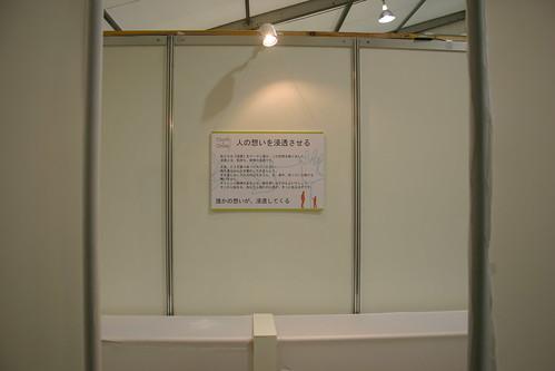 2008東京設計師周-16