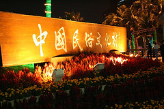 China Folk Culture Village