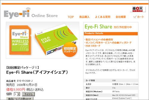 Eye-Fi Online Store