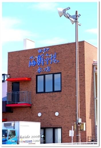 Hokkaido_2254