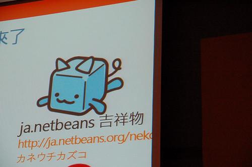 NetBean吉祥物
