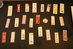 hanameishi (maiko.gallery) Tags: japan cards kyoto maiko geiko geisha nameseal sakiko hanamachi tomoyuki mitsuna kotoha miehina ichina umeha fukuhina teruyuki ichimame mameteru satoai mamehana hisano katsuru umechiyo toshiyui toshiteru kanasuzu takasuzu hanameishi satono