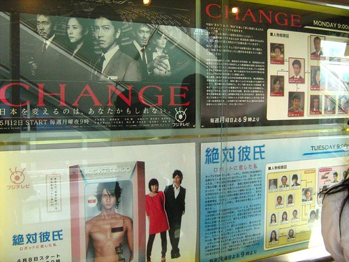FUJI TV's dorama posters on display