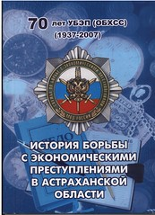 The Book. 70 лет УБ�П (ОБХСС)