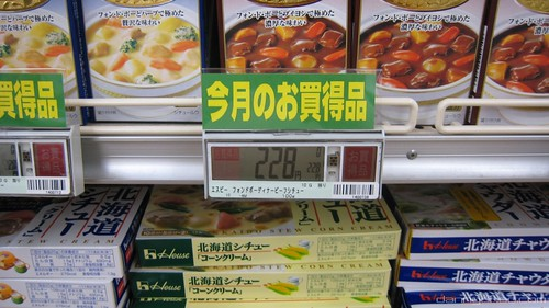 Japanese Supermarkets