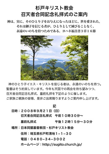 08杉戸キリスト教会召天者合同記念礼拝