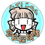 kuramatsu_kan