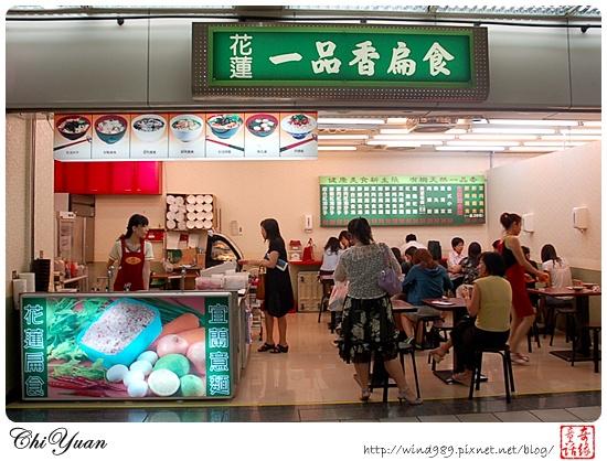 [台北]東區地下街。從花蓮開到台北來‧一品香扁食