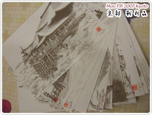 京都戰利品-名信片(2)