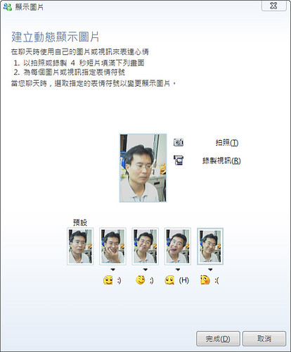 MSN 動態心情頭像 http://www.flickr.com/photos/anchime/2906311434/