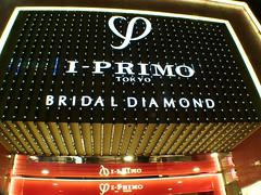 LED  diamond shop from tokyo (stan ) Tags: building landscape arts taiwan taipei hightlights