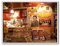 R0010957_nEO_IMG (shouhui0503) Tags: tokyo 2008 1017