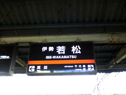 伊勢若松駅/Ise-Wakamatsu station