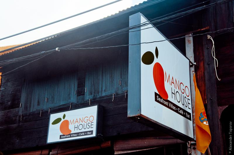 Наш Mango House