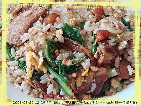 2008_03_20快速懶人午餐 part 2 03
