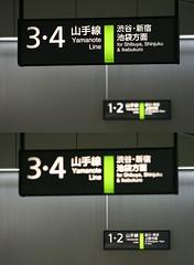 Tokyo 833 (tokyoform) Tags: city urban signs station sign japan 350d japanese tokyo asia jr kanji tquio  shinagawa  japo japon yamanote tokio yamanoteline  japn      japonya  nhtbn jongkind         chrisjongkind  tokyoform