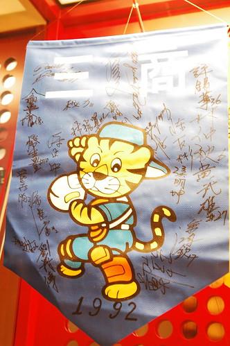 台灣棒球百年特展13