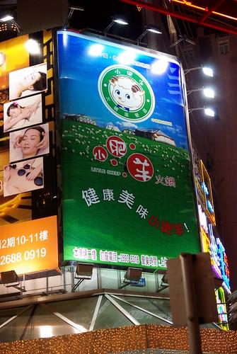 小肥羊/銅鑼灣,香港