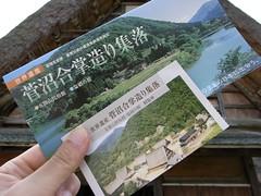 菅沼合掌集落の塩硝の館のチケット