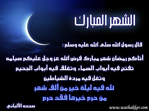 أحاديث نبوية رمضانية مصورة 2764585957_3616880862