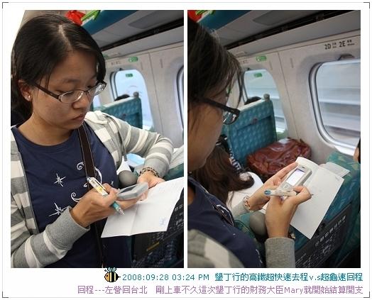 080928瘋狂颱風高鐵租車墾丁行第二天 (64)