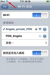 iPod touch 連無線網路
