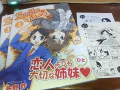 [2008年11月8日] 佐野妙『Smileすいーつ(1)』2冊