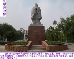 您好:请收我们雕刻的孔子雕像(我中央美院嘉祥石雕厂陈亚宁) 请打电话:86-0537-6814208;6682408。