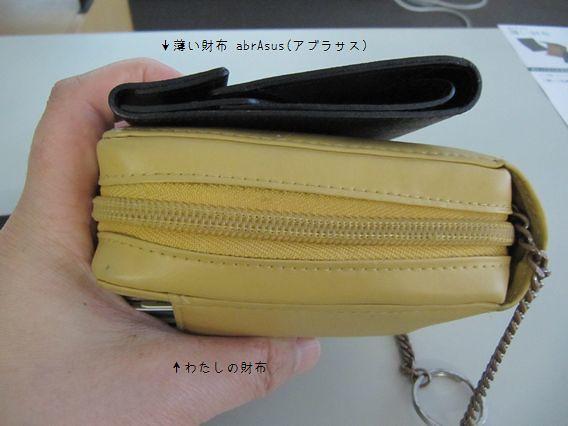 私の財布と薄い財布
